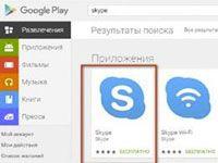 Скайп в Google Play