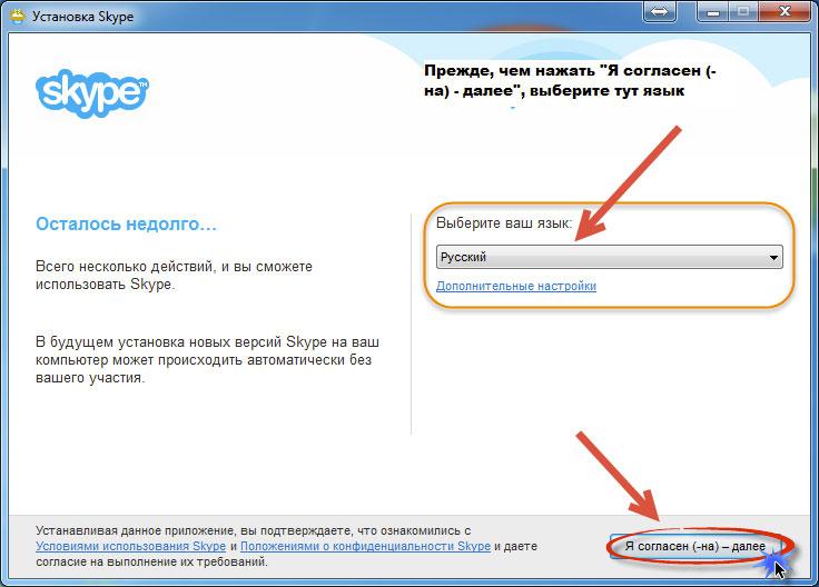 Скачать скайп на русском языке на компьютер