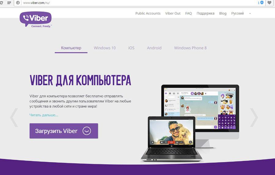 Как скачать бесплатно приложение viber