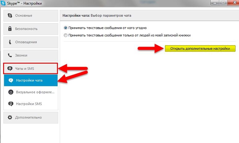 Найти скачанный файл в скайпе
