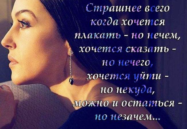 Красивые мудрые статусы со смыслом о жизни и любви