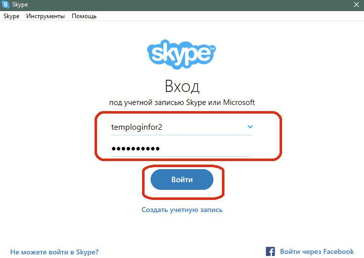Как настроить Скайп, настройка соединения с интернетом