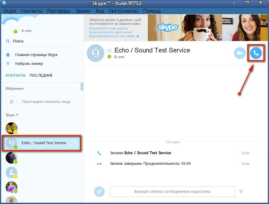 Как мне сделать звук на скайпе