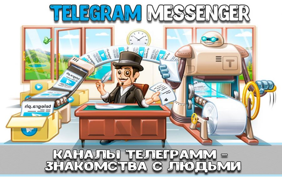 Знакомств телеграмма боты для