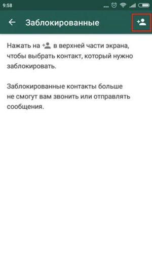 поле «Заблокированные»