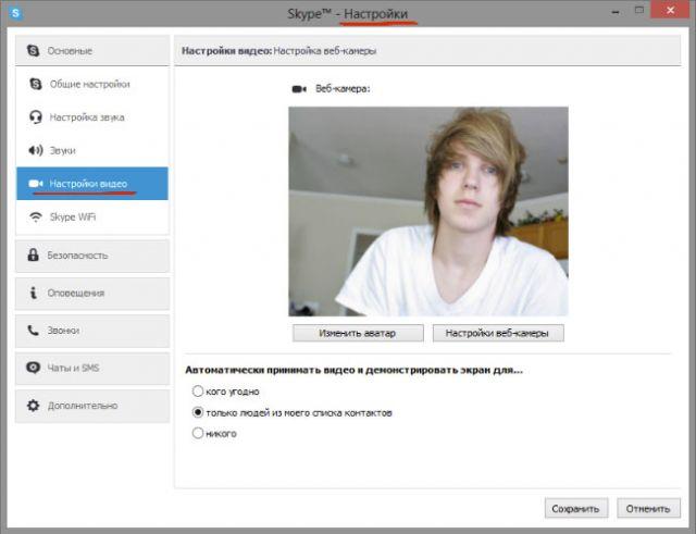 знакомства онлайн через веб камеру