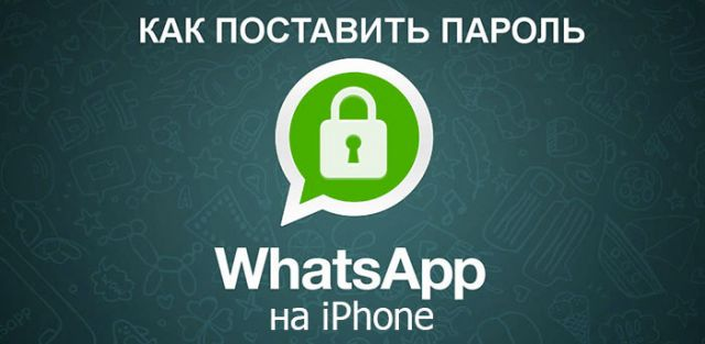 код доступа WhatsApp на iPhone