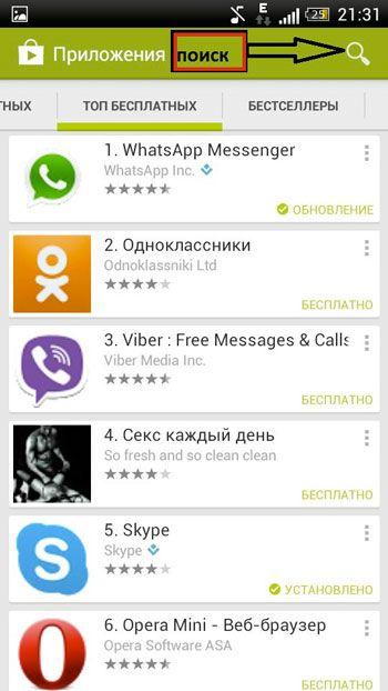 Программа Ватсапп Для Телефона Скачать Бесплатно - фото 5