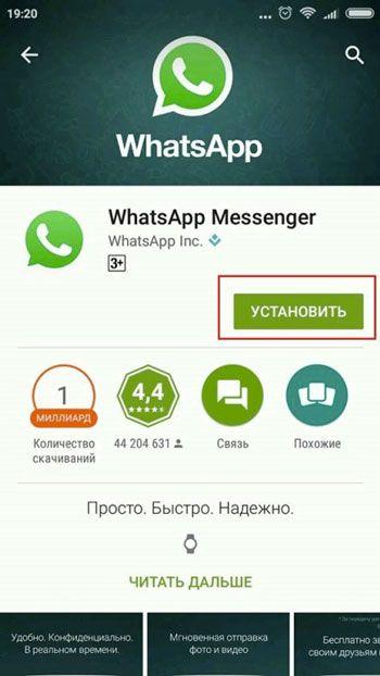 скачать бесплатно приложение ватсап на телефон самсунг - фото 7