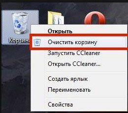 очистка корзины