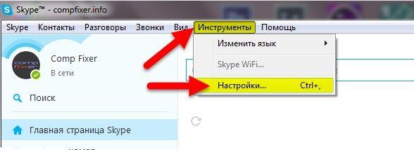 куда сохраняются картинки в скайпе