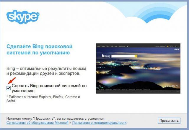 отключение Bing