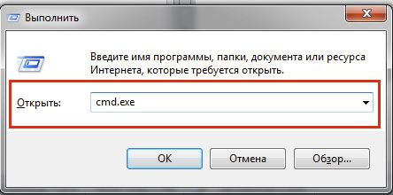 запуск «cmd.exe»