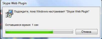 Картинки по запросу Skype Web Plugin