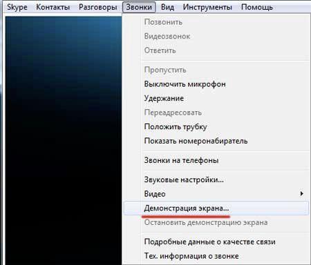 Как сделать демонстрация экрана в скайпе на телефоне 109