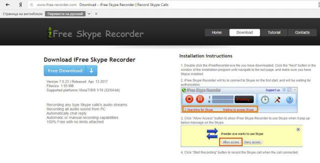 интерфейс iFree Skype Recorder