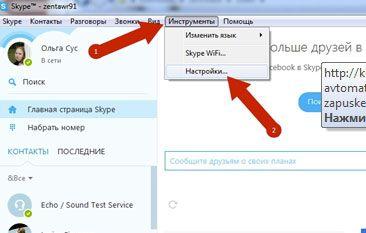 Как сделать так чтобы при включении компьютера автоматически включался скайп