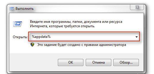 ввод %appdata%