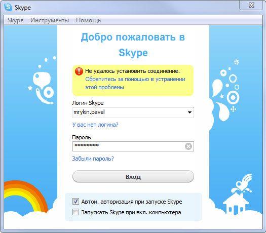 Почему плохо стал работать скайп