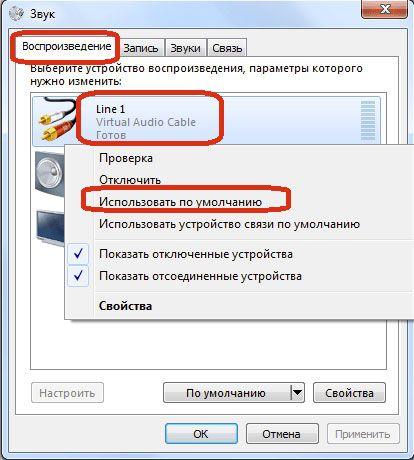 """вкладка """"Воспроизведение"""""""