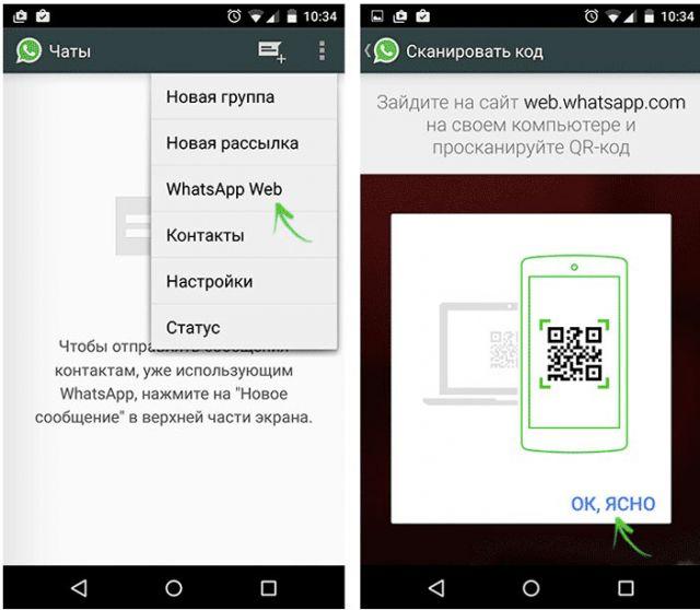 пункт «WhatsApp Web»