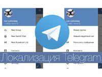 Русификатор Телеграмм