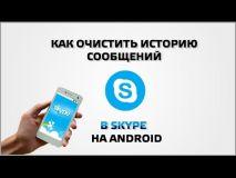 Как Очистить Историю Скайп На Андроид